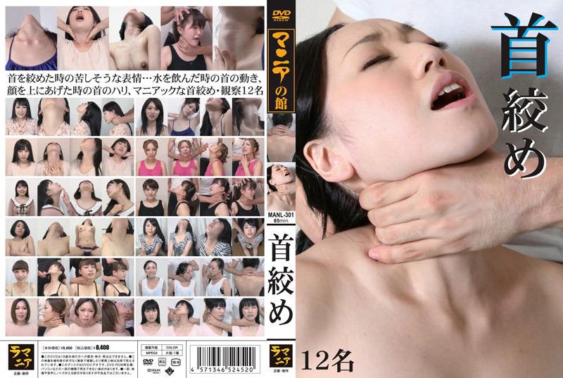 首絞めのエロ画像