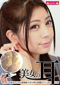 【耳フェチ 動画】美女の耳-フェチ