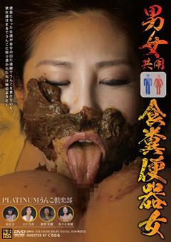 男女共用 食糞便器女