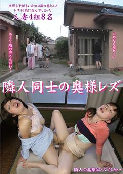 【隣人レズ動画】隣人同士の人妻レズビアン