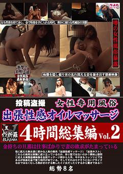 4時間総集編 女性専用風俗 出張性感オイルマッサージ Vol.2 240分