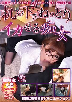 机の下でねっとりイカせる痴女