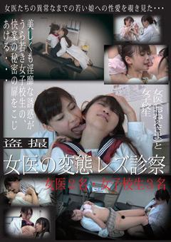 【レズ動画】盗撮-女医の歪曲レズビアン診察