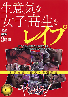車で拉致してきた女子校生を地下の一室に監禁して肉便器調教しているエロ動画