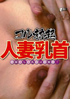 【のぞみ動画】新作フル勃起人妻乳首-フェチ