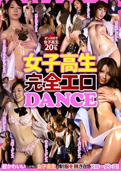 女子校生のローションエロダンス動画がパンツ丸出しで腰ふりまくりケツふりまくりで卑猥すぎる