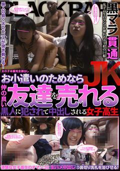女の嫉妬怖すぎ!ムカついたら友達でもレ●プさせて中出し!お小遣いのためなら友達を売れるJKのエロ動画