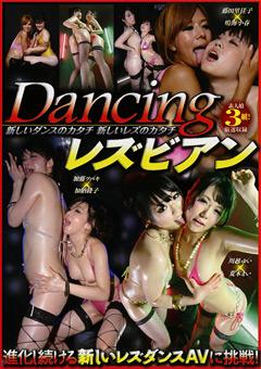【藤田里佳子動画】Dancingレズビアン-レズビアン