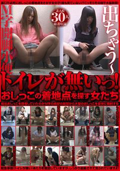 【スカトロ動画】準便所が無いっ!出ちゃう~