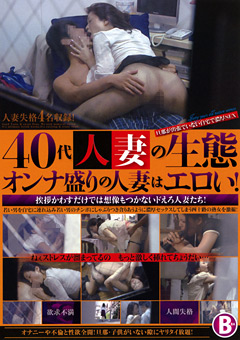 【盗撮動画】若い男を部屋に連れ込み不倫セックスしてる40代人妻の生態を窓から盗撮