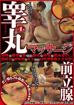 【盗撮動画】どこかの風俗店っぽい場所で男の睾丸をマッサージして射精を促す女の子たち