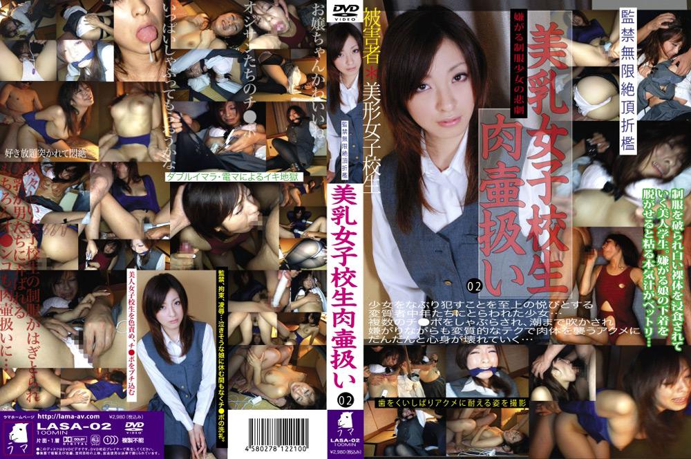 美乳女子校生肉壷扱い02
