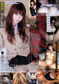 【森元あすか動画】制服巨乳おっぱい肉壷扱い10-あすか-女子校生