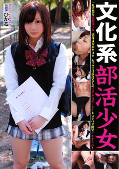 【綾見ひかる 文化系】文化系部活少女-演劇部員-ひかる-女子校生