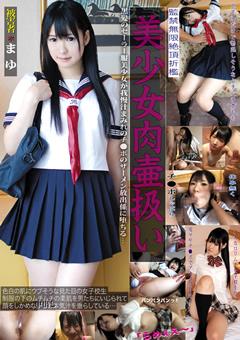 【愛音麻友動画】ロリ美女肉壷扱い-まゆ-女子校生
