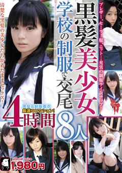 【神河美音動画】黒髪ロリ美女-学校の制服でセックス8人4時間-女子校生