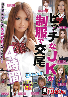 【ERIKA動画】ビッチなJKが制服でセックス4時間-女子校生