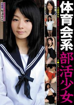 【弘前亮子動画】身体育会系部活少女-卓球部員-りょうこ-女子校生