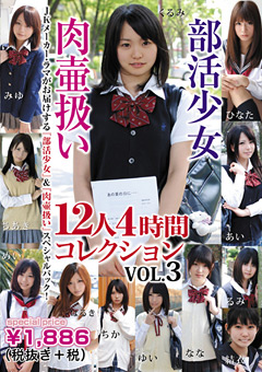 【みゆ動画】部活少女-肉壷扱い-12人4時間コレクション-VOL.3-女子校生