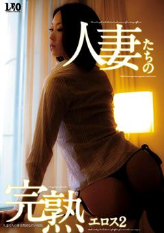 【若菜あゆみ動画】人妻たちの完熟エロス2-熟女