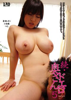 【音羽レオン動画】続・ドエロ奥様5-熟女