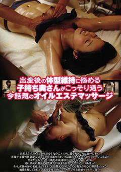 【あきら動画】身体型維持に悩める奥様が通うオイルエステエロマッサージ-熟女