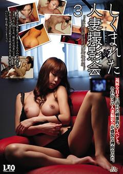 【北川美緒動画】しくまれた人妻撮影会3-熟女