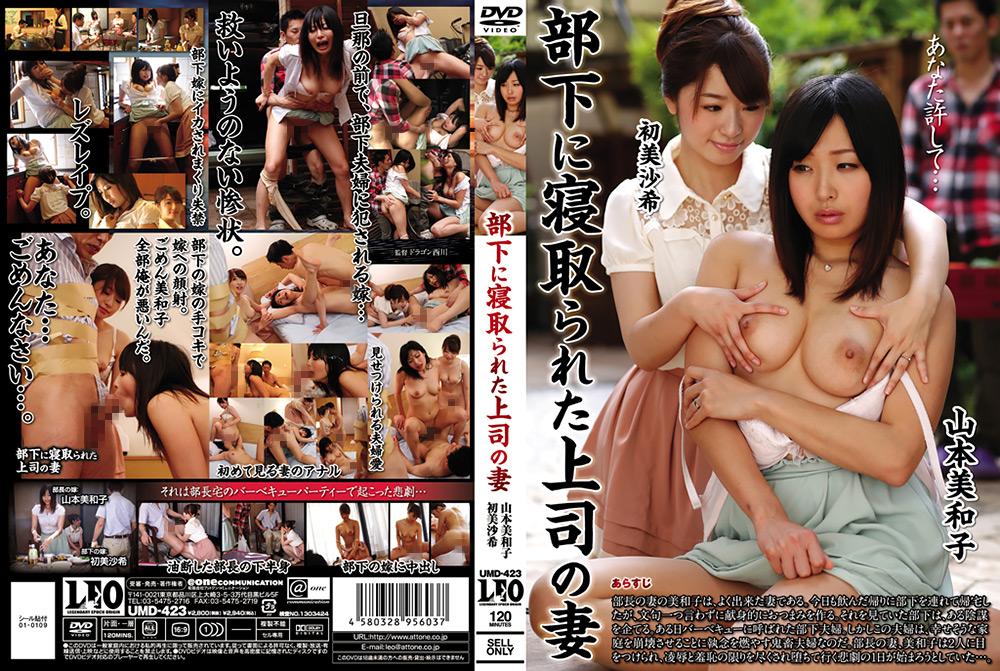 DUGA - 部下に寝取ら れた上司の妻 山本美和子 初美沙希