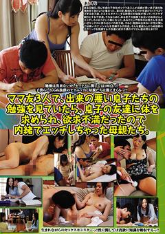 ママ友3人で、出来の悪い息子たちの勉強を見ていたら、息子の友達に体を求められ、欲求不満だったので内緒でエッチしちゃった母親たち。
