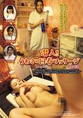 潜入!!うわさの回春マッサージ Part2