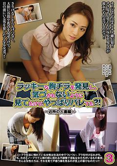 【たかせ由奈動画】準胸チラを発見し、見てたけど、やっぱりバレてた?!3-熟女