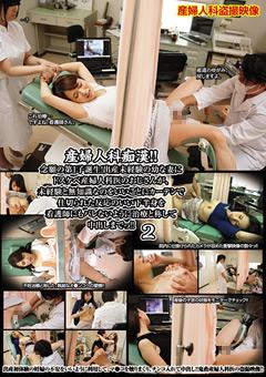【日比乃さとみ動画】準反応のいい下半身を治療と称して中出しまでっ!!2-盗撮