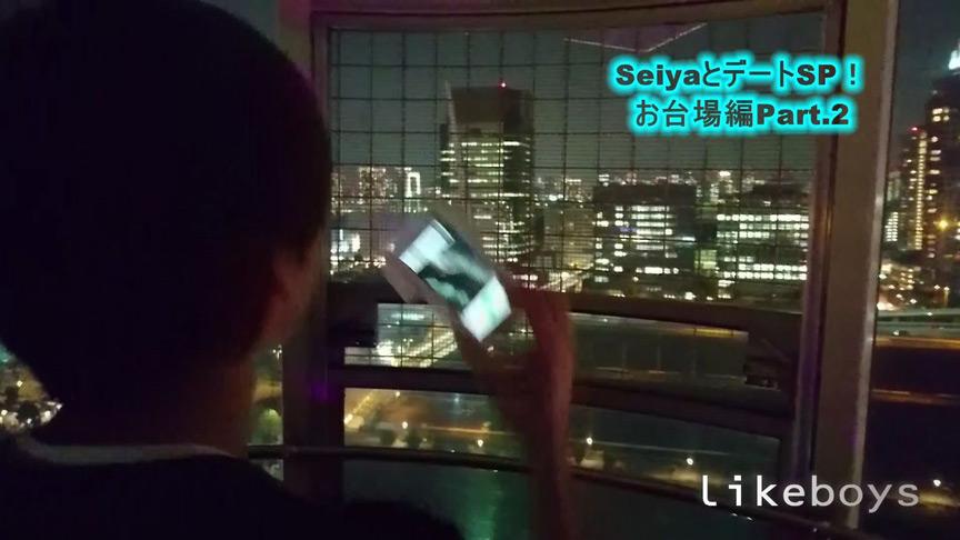 ANALSEXFUN! 107 seiya vol.31・お台場デートSP1‐2