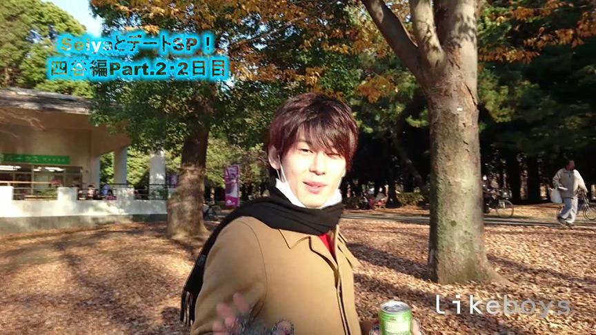 ANALSEXFUN!118 seiya vol.41・四谷デートSP2nd-vol.2