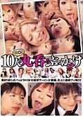 女子○生10人の丸呑みぶっかけSP