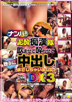 泥酔痴漢隊 DX3