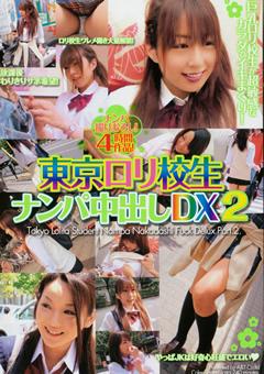 【Yukina動画】東京ロリ校生-ナンパ中出しDX2-女子校生