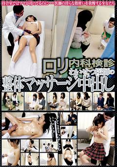 【ロリ系動画】ロリ内科検診-わいせつ医師の整身体エロマッサージ中出し