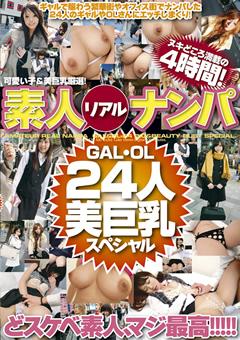 AV女優無修正・アダルト動画・サンプル動画:素人リアルナンパ GAL・OL 24人美巨乳スペシャル