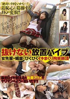 【抜けない放置バイブ 無料動画】新作抜けない放置バイブ-女子校生