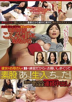 【菅野さゆき動画】新作彼女のお母さんにお願いしまくって素股してたら-熟女