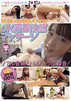 【女子校生動画】寄り添いながら囁いてくれるJK密着性感エロマッサージ