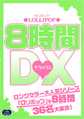LOLLIPOP 8時間DX
