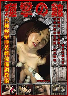 痙攣の館 拷問執行番号:01