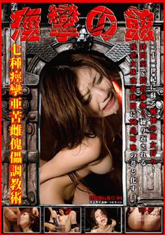 痙攣の館 拷問執行番号:04