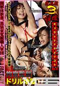 拘束監禁ドリル地獄 Vol.17