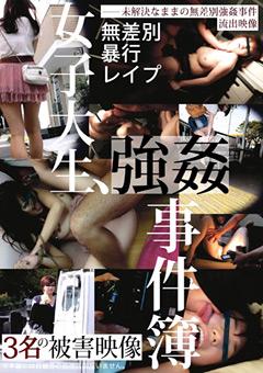 女子大生、強姦事件簿