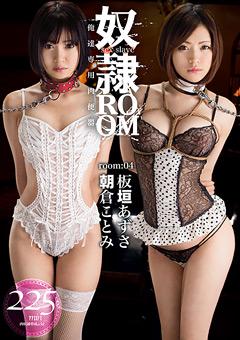 奴隷ROOM room:04