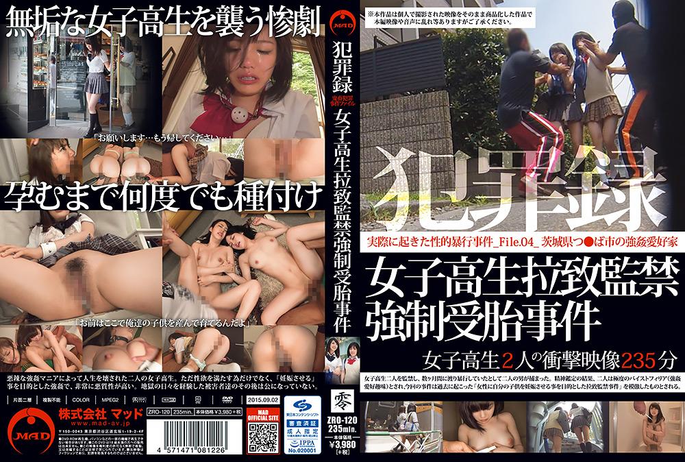 犯罪録 女子校生拉致監禁強制受胎事件 File04