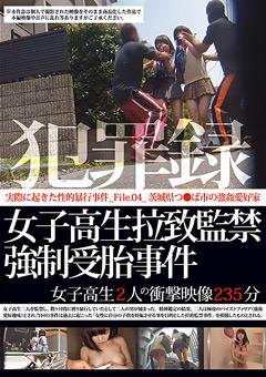 犯罪録 女子校生拉致監禁強制受胎事件 File.04